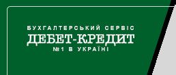«Дебет-Кредит» | Бухгалтерський сервіс №1 в Україні